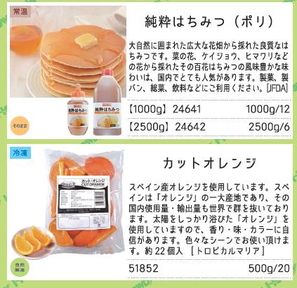 新取り扱い商品・リニューアル商品_012_02.jpg