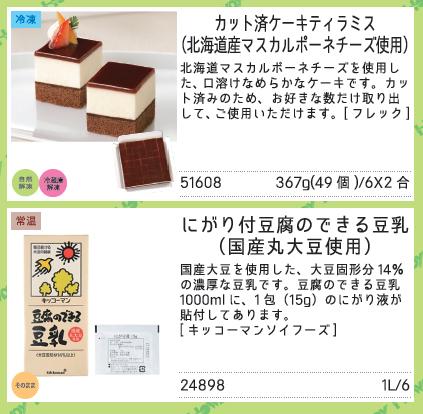 新取り扱い商品・リニューアル商品_014_02.jpg