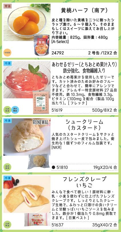 新取り扱い商品・リニューアル商品_015_01.jpg