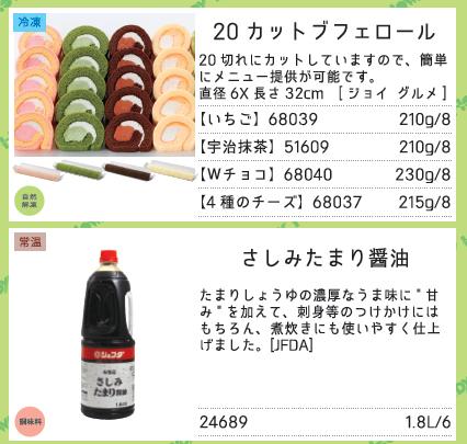 新取り扱い商品・リニューアル商品_015_02.jpg