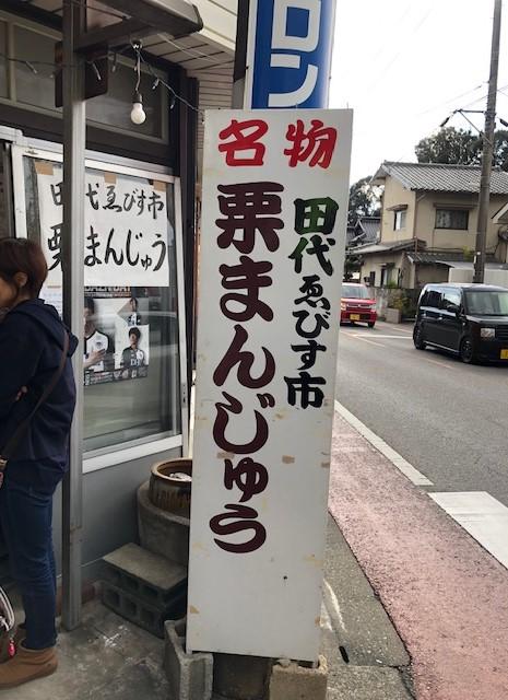 栗まんじゅうの看板IMG_1404.jpg