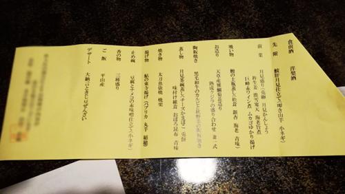 湯の蔵_お品書き.jpg