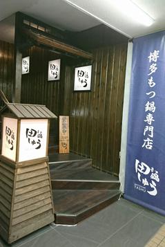 田しゅう1.JPG