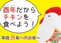 酉年チキンPOP2.jpg
