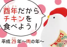 酉年チキンPOP3.jpg