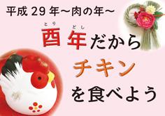 酉年チキンPOP5.jpg