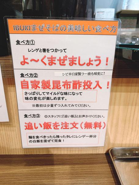 麺屋いぶきブログ用画像 (1).jpg