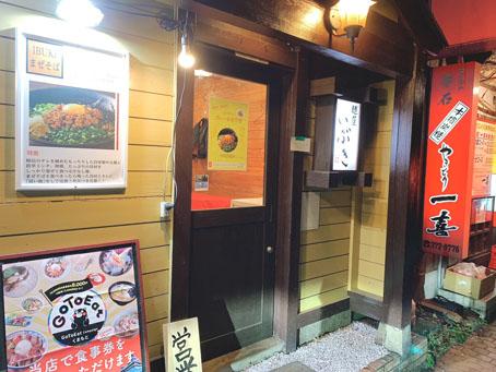 麺屋いぶきブログ用画像 (9).jpg