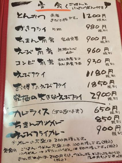 シャンシャン メニュー.JPG