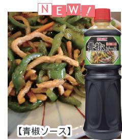 201511 098 ちんじゃおソース.jpg