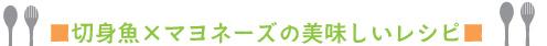 201604 さかなマヨ.jpg