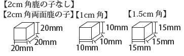 201606 サイコロこんにゃく サイズ.jpg