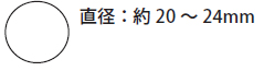 201606 玉こん サイズ.jpg