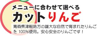 20160708 カット りんご.jpg