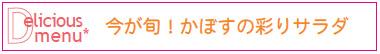 201609_DeliciousMenu かぼすサラダ.jpg