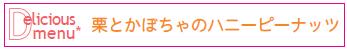 201610_Deliciousmenu栗とかぼちゃ.jpg