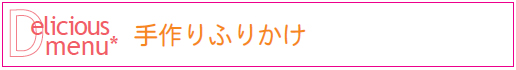 201701_手作りふりかけ_ロゴ.jpg