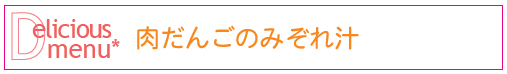 201702_肉団子ロゴ.jpg
