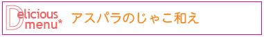 201704_アスパラのじゃこ和え_ロゴ.jpg