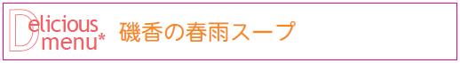 201704_Dm磯香の春雨スープ.jpg