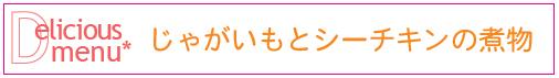 201705_じゃがいもとシーチキンの煮物_ロゴ.jpg