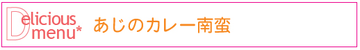 201705_アジのカレー南蛮_ロゴ.jpg