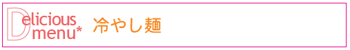 201707_DM冷やし麺_ロゴ.jpg