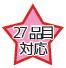 201709_27品目対応.jpg