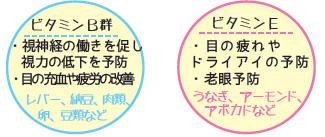 201710_目の愛護デー2.jpg