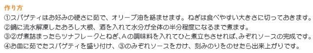 201802_みぞれレシピ.jpg