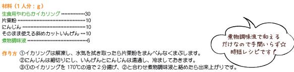 201806_イカたれまぶしレシピ.jpg