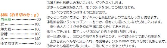 201806_水無月レシピ.jpg