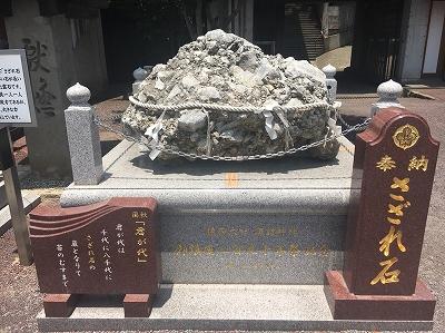 20180803_さざれ石.jpg