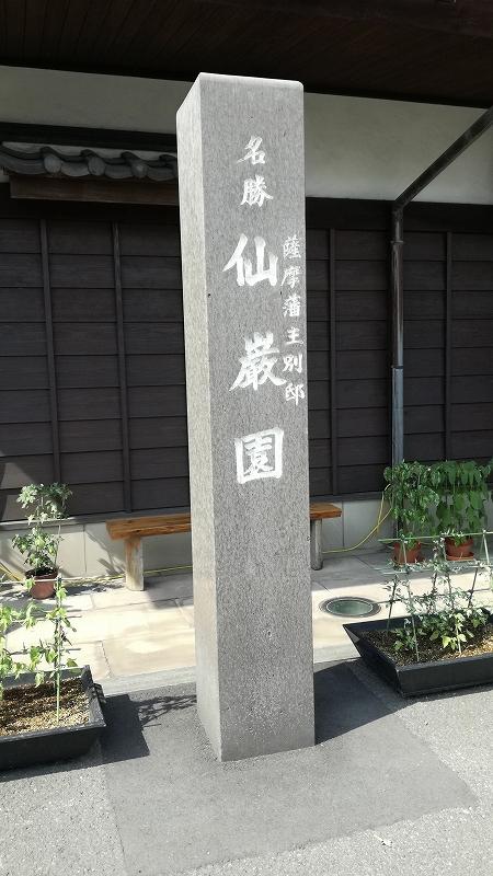 20180904_仙巌園碑.jpg