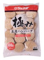 201810極み豆腐ハンバーグ(Fe・Ca入り)_s.jpg