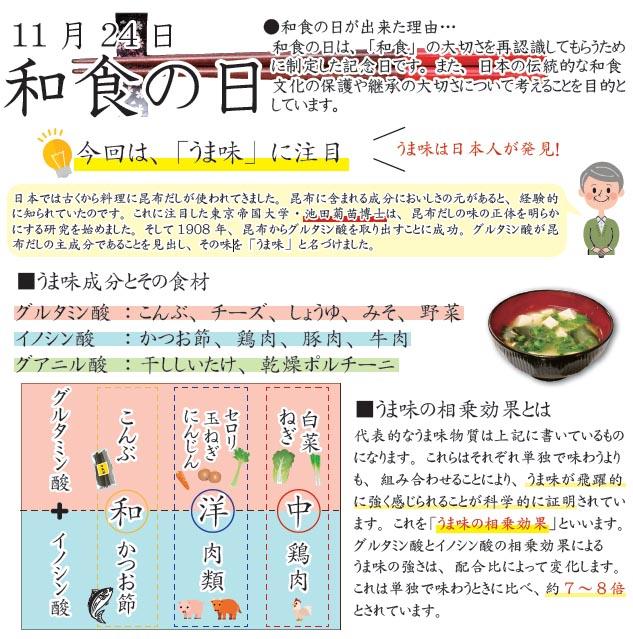 201811 和食の日.jpg