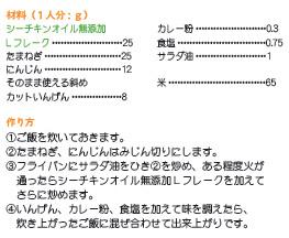201904カレーピラフレシピ.jpg
