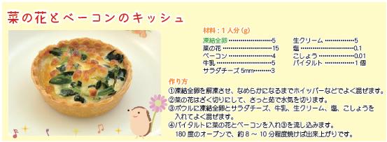 201904菜の花とベーコンのキッシュ.jpg