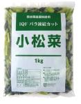 201905熊本県産小松菜カット_s.jpg