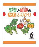 201906野菜と雑穀のかむふりかけ_s.jpg