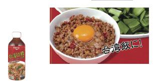 20334【エバラ】台湾拉麺の素.jpg