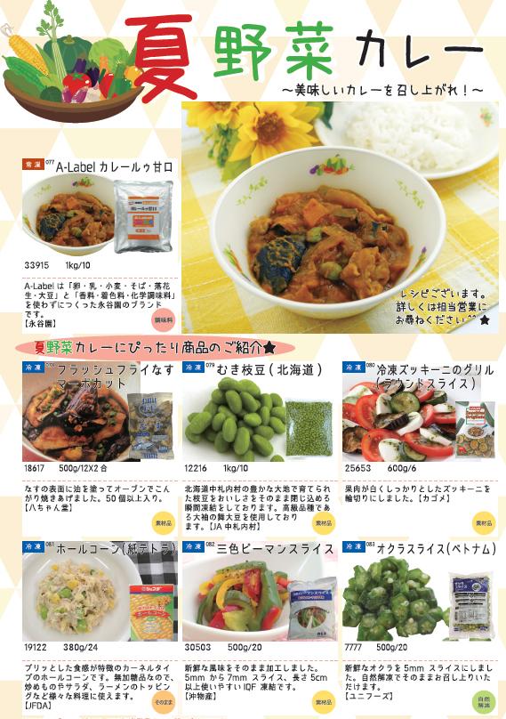 HN0708_夏野菜カレー.jpg