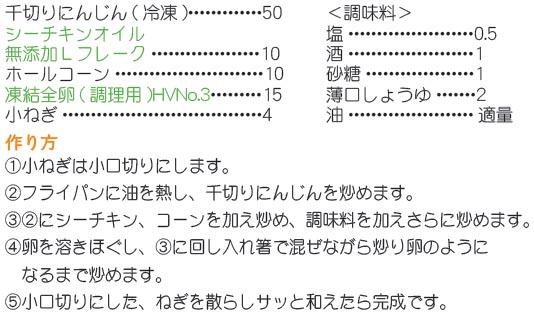 HN201807_にんじんしりしりレシピ.jpg