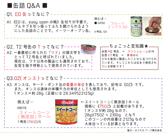 HN2019_10_缶詰のおはなし.jpg