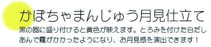 HN202109かぼちゃまんじゅう.jpg