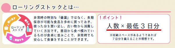 HN202109防災の日03.jpg