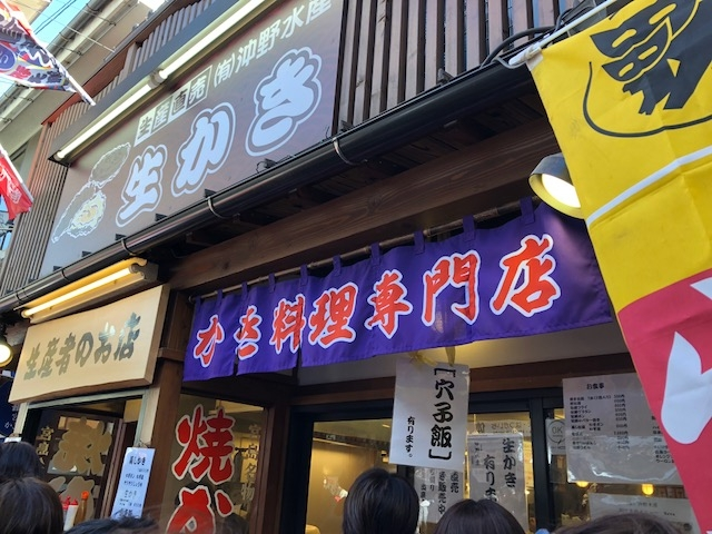 IMG_0254かき料理専門店.JPG