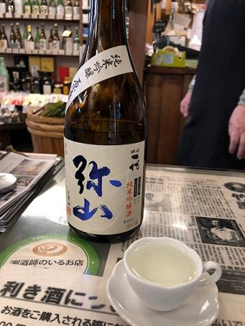 IMG_0278弥山.JPG