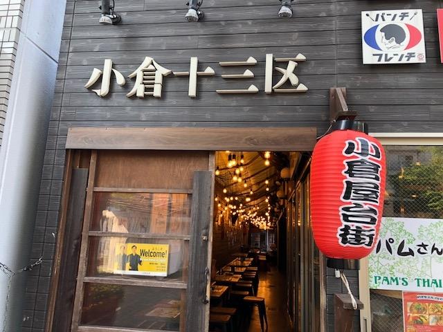 IMG_0502小倉屋台街.JPG