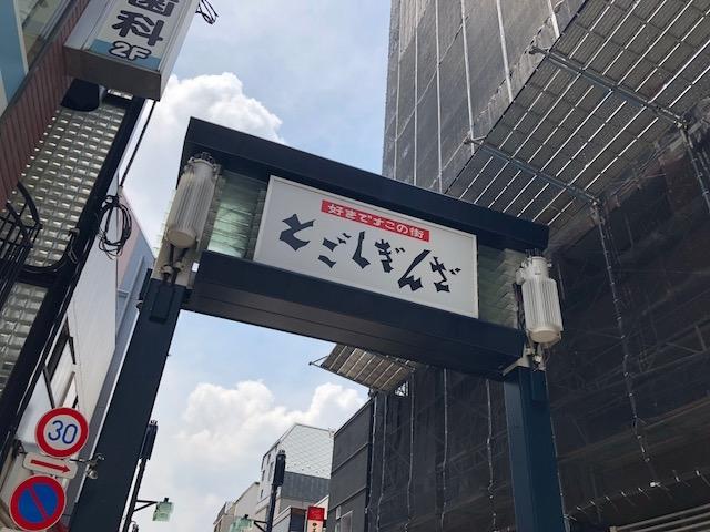 IMG_0607とごしぎんざ.JPG